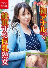 (404DHT-0327)[DHT-0327]初アナルで絶頂する巨乳熟女 けいこ45歳 ダウンロード