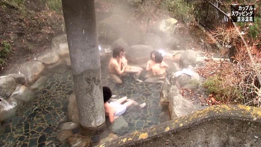 本当にあった! カップルで行くとスワッピングを求められる混浴温泉