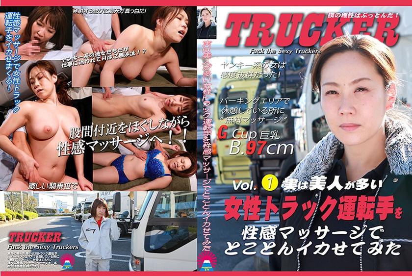 実は美人が多い女性トラック運転手を性感マッサージでとことんイカせてみた SHIN 窪塚みいな