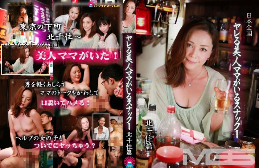 【083PPP-0349】日本全国 ヤレる美人ママがいるスナック (1) ~北千住篇
