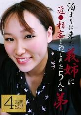 (083PPP-1237)[PPP-1237]泊まりに来た姉に近●相姦を迫られた5人の弟 ~「姉ちゃん、挿れちゃダメだよ!」 ダウンロード