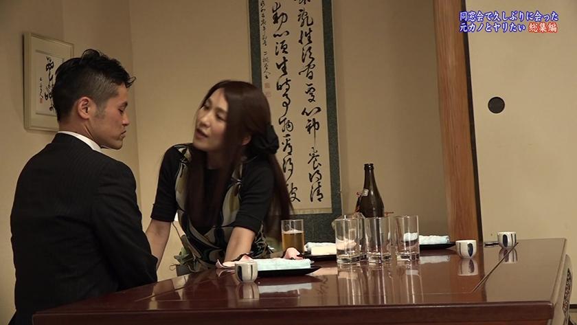 同窓会で久しぶりに会った元カノとヤリたい総集編~人妻ならではのフェロモンがムンムンで辛抱たまらん5