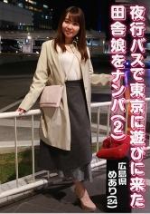 (083PPP-2060)[PPP-2060]夜行バスで東京に遊びに来た田舎娘をナンパ (2)~広島県・めあり(24) ダウンロード