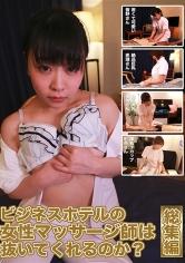 (083PPP-2117)[PPP-2117]ビジネスホテルの女性マッサージ師は抜いてくれるのか?総集編(1)~かわいいと評判の童顔娘から推定Iカップの爆乳お姉さんまで ダウンロード