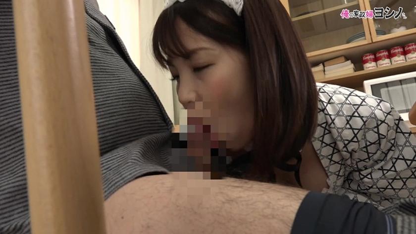 俺の家政婦ヨシノさん3