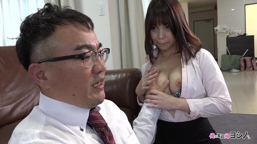 俺の家政婦ヨシノさん6
