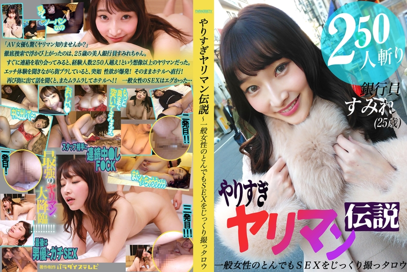 083PPP-2186 Overdoing Yariman Legend-Taro who took a close look at SEX of ordinary women
