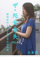 (083PPV-0076)[PPV-0076]ザ・処女喪失 64 完全版 ~静岡在住・るい20歳が号泣初体験 ダウンロード
