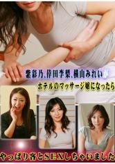 (083PPV-3845)[PPV-3845]紫彩乃、倖田李梨、横山みれいがホテルのマッサージ嬢になったら…やっぱり客とSEXしちゃいました ダウンロード
