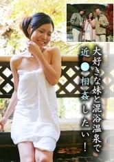 (083PPV-4323)[PPV-4323]大好きな妹と混浴温泉で近●相姦したい! ダウンロード