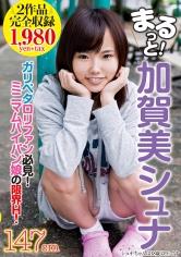 (263AMBS-026)[AMBS-026]まるっと! 加賀美シュナ ダウンロード