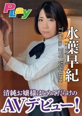 (500DPL-0030)[DPL-0030]清純お嬢様はじめてだらけのAVデビュー! 水葉早紀 ダウンロード