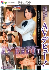 (500PLY-014)[PLY-014]清純お嬢様はじめてだらけのAVデビュー! 水葉早紀/永瀬かれん ダウンロード