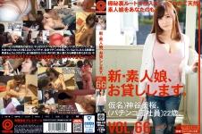 新・素人娘、お貸しします。 66 神谷美桜 【MGSだけの特典映像付】 +20分