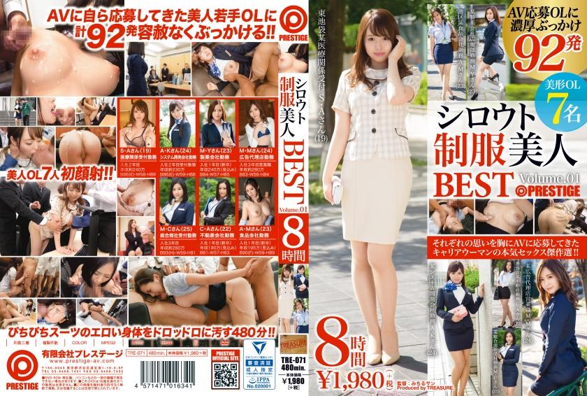 シロウト制服美人BEST 8時間 Volume.01