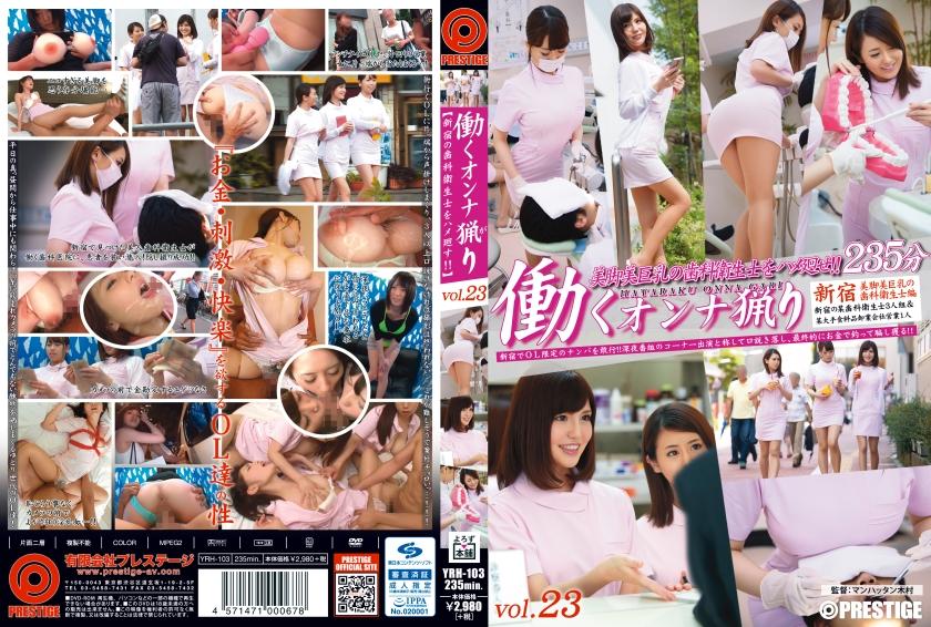 働くオンナ猟り vol.23