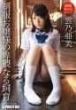 雲乃亜美 - 制服お嬢様の卑猥なる飼育 雲乃亜美