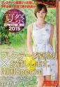 鈴村あいり - プレステージ夏祭 2015 プレステージ夏祭り×お貸しします。 南国Special 鈴村あいり