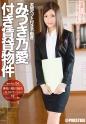 みづき乃愛 - 変態ペット付き不動産 みづき乃愛付き賃貸物件 物件File.04