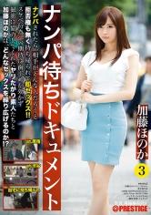ナンパ待ちドキュメントシリーズ動画