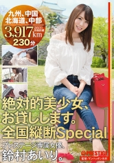 鈴村あいり - 絶対的美少女、お貸しします。 全国縦断Special 鈴村あいり