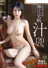 天然成分由来 藤江史帆汁 120% 51 【MGSだけの特典映像付】 +5分