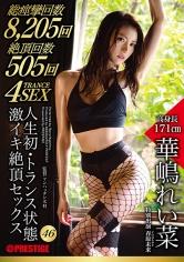 人生初・トランス状態 激イキ絶頂セックス 46 華嶋れい菜 【MGSだけの特典映像付】 +15分