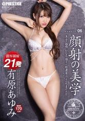 顔射の美学 06 有原あゆみ 【MGSだけの特典映像付】 +20分