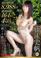 人生初・トランス状態 激イキ絶頂セックス 50 藤江史帆