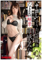 ABW-106 All You Want To Do Vaginal Cum Shot 9
