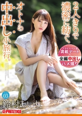 ABW-138 An Adult Vaginal Cum Shot Excursion That Is Densely Spun By Just Two People. Trip03 2 Days And 1 Night, ALL Raw Vaginal Cum Shot 4SEX