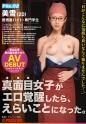 悠木美雪 - 真面目女子がエロ覚醒したら、えらいことになった。 File.02