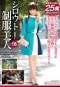 初美りん - シロウト制服美人 16