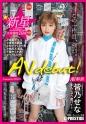 皆乃せな - 新星 AV debut! 皆乃せな 普通の女の子の、普通じゃないデビュー作に出てるAV女優の名前は?