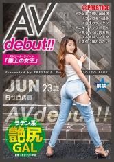 ストリート・クイーン AV debut!! JUN