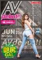 JUN - ストリート・クイーン AV debut!! JUN ラテン系艶尻GAL