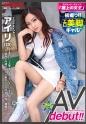 百瀬アイリ - ストリート・クイーン AV debut!! アイリ 初撮り!!エロ美脚ギャル