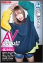 矢野アリサ - ストリート・クイーン AV debut!! 矢野アリサ(22)アパレル店員 街の視線を集める路上の女王がAV参戦!