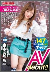 森本あやめ - ストリート・クイーン AV debut!! 森本あやめ(22) フリーター #街の視線を集める路上の女王をAV撮影!
