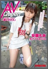 安藤もあ - ストリート・クイーン AV Queen 安藤もあ(23) 元アイドル 絶対的センター元アイドル×ぶっかけ9発射