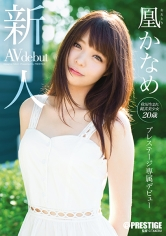凰かなめ - 新人 プレステージ専属デビュー 凰かなめ