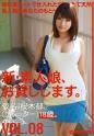 桜木郁 - 新・素人娘、お貸しします。 8