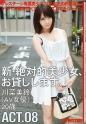 川菜美鈴 - 新・絶対的美少女、お貸しします。 8