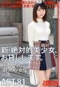 藤江史帆 - 新・絶対的美少女、お貸しします。 81 藤江史帆