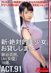新・絶対的美少女、お貸しします。 91 藤谷真帆(AV女優)19歳。 プレステージ専属女優があなたのお部屋へ!!