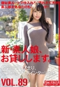 花沢ひまり - 新・素人娘、お貸しします。 89 仮名)花沢ひまり(テレフォンアポインター)22歳。