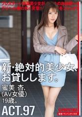 【MGSだけのおまけ映像付き+20分】新・絶対的美少女、お貸しします。 97 蜜美杏 (AV女優) 19歳。