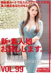 新・素人娘、お貸しします。 99 仮名)桜坂まみ(エステティシャン)27歳。