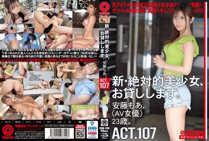 新・絶対的美少女、お貸しします。 107 安藤もあ (AV女優) 23歳。