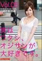 山崎花音 - 実はワタシ、オジサンが大好きです。 Vol.05